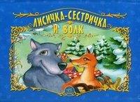Лисичка-сестричка и волк. Книга-панорама