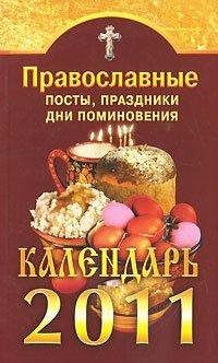 Православные посты, праздники, дни поминовения. Календарь 2011