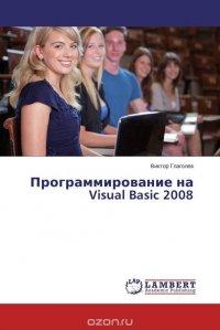 Программирование на Visual Basic 2008