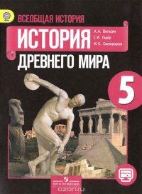 история класс онлайн гдз учебники 5