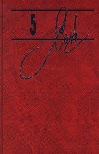 Александр Солженицын. Собрание сочинений в 9 томах. Том 5. Архипелаг ГУЛаг. 1918 - 1956. Части третья и четвертая