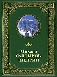 Михаил Салтыков-Щедрин. Избранные произведения