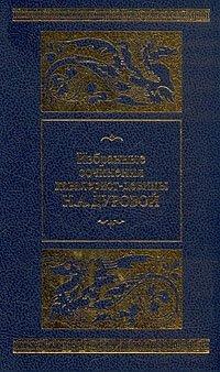 Н. А. Дурова. Избранные сочинения кавалерист-девицы
