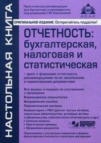 Отчетность: бухгалтерская, налоговая и статистическая. 6-е изд., перераб. и доп. + CD. Касьянова Г.Ю, Г. Ю. Касьянова