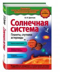 Солнечная система. Планеты, спутники, астероиды_