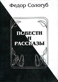 Федор Сологуб. Повести и рассказы