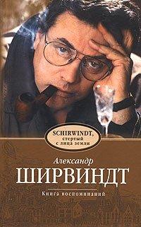 Schirwindt, стертый с лица земли. Книга воспоминаний