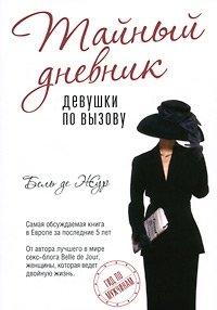 Тайный дневник девушки по вызову