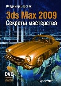 3ds Max 2009. Секреты мастерства (+ DVD-ROM)