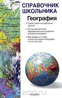 География. Учебно-справочное пособие