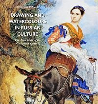 Государственный Русский музей. Альманах, №119, 2005. Drawings and Watercolours in Russian Culture: The First Half of the Nineteenth Century