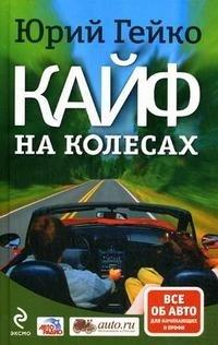 Кайф на колесах, Юрий Гейко