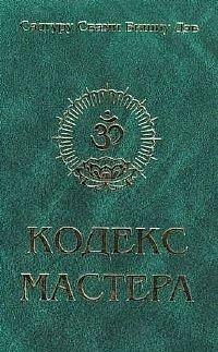 Кодекс мастера