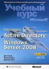 Настройка Active Directory. Windows Server 2008 (+ CD-ROM)