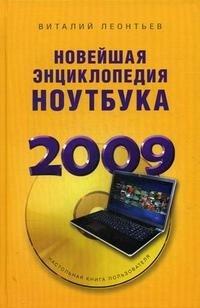 Новейшая энциклопедия ноутбука 2009