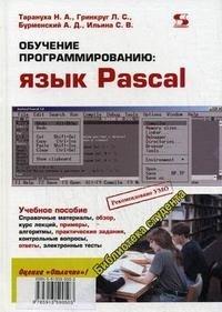Обучение программированию. Язык Pascal