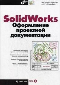 SolidWorks. Оформление проектной документации (+ CD-ROM)
