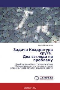 Задача Квадратура круга. Два взгляда на проблему