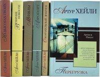 Артур Хейли (комплект из 6 книг)