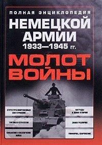 Молот войны. Полная энциклопедия немецкой армии 1933-1945 гг