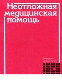 Неотложная медицинская помощь (под ред. Тинтиналли Дж.Э., Кроума Р.Л., Руиза Э.)