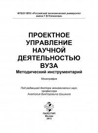 Проектное управление научной деятельностью вуза. Методический инструментарий
