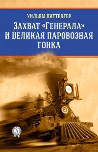 Захват «Генерала» и Великая паровозная гонка - Виктор Пахомов