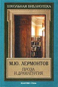 М. Ю. Лермонтов. Проза и драматургия