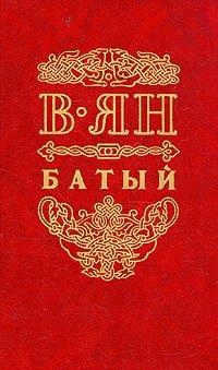 В. Ян. Комплект из четырех книг. Батый