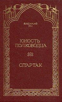 Юность полководца. Спартак