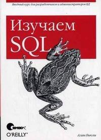 Изучаем SQL: вводный курс для разработчиков и администраторов БД