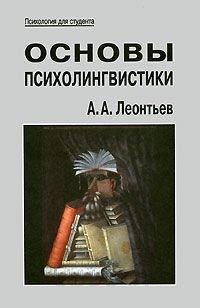 Основы психолингвистики, А. А. Леонтьев