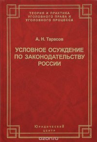 Условное осуждение по законодательству России. Вопросы теории и практики