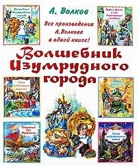 Волшебник Изумрудного города. Урфин Джюс и егодеревянные солдаты. Семь подземных