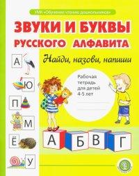 Звуки и буквы русского алфавита. Рабочая тетрадь для детей 4-5 лет, Ирина Викторовна Озол