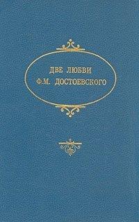 Две любви Ф. М. Достоевского