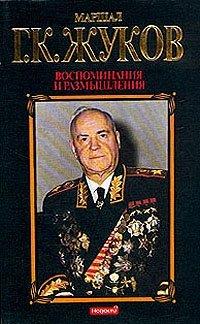 Маршал Г. К. Жуков. Воспоминания и размышления. В трех томах. Том 2