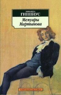 Мемуары Мартынова