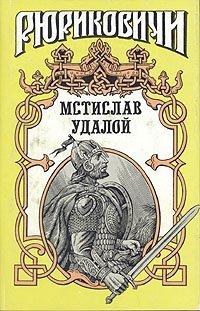 Мстислав Удалой
