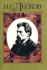 Н. С. Лесков. Полное собрание сочинений в 30 томах. Том 1. Сочинения 1859 - 1862 гг