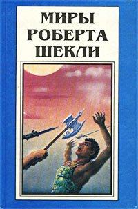 Миры Роберта Шекли. Книга 3