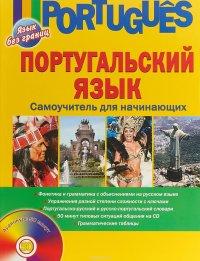 Португальский язык. Самоучитель для начинающих (+ CD), Е. Белякова