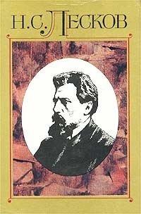 Н. С. Лесков. Полное собрание сочинений в 30 томах. Том 3. Сочинения 1862 - 1864 гг