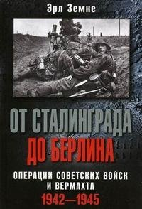 От Сталинграда до Берлина. Операции советских войск и вермахта. 1942-1945