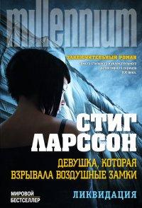 Девушка, которая взрывала воздушные замки. В 2 томах. Том 1. Ликвидация