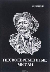 Несвоевременные мысли, Максим Горький