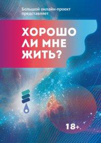 Хорошо ли мне жить? Сборник участников Международного литературного фестиваля фантастики «Аэлита»