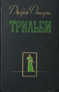 Трильби