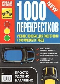 1000 перекрестков. Учебное пособие для подготовки к экзаменам в ГИБДД