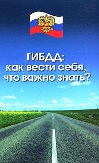 ГИБДД. Как вести себя, что важно знать?, А. Н. Петров, Н. А. Шалимова